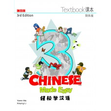 Chinese Made Easy TextBook 3 (Simplified Characters)  轻松学汉语课本三