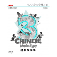 Chinese Made Easy WorkBook 3  (Simplified Characters)  轻松学汉语练习册三