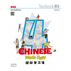 Chinese Made Easy TextBook 4 (Simplified Characters)  轻松学汉语课本四