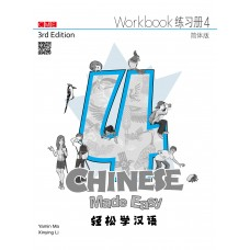 Chinese Made Easy WorkBook 4 (Simplified Characters)  轻松学汉语练习册四