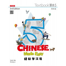 Chinese Made Easy TextBook 5 (Simplified Characters)  Textbook + Workbook Combination  轻松学汉语课本五