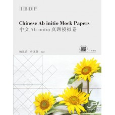 IBDP中文Ab initio真题模拟卷 (简体版)  IBDP Chinese AB Initio Mock Papers
