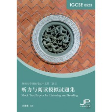 IGCSE 0523 听力与阅读模拟试题集 (简体版)  IGCSE Chinese as 2nd Language: Mock Test Papers for Listening and Reading