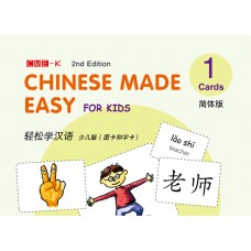 Chinese Made Easy For Kids (Simplified Characters Version Cards 1) (2nd Edition)