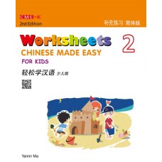 Chinese Made Easy for Kids Worksheets 2, 2nd Ed (Simplified)  轻松学汉语少儿版补充练习二