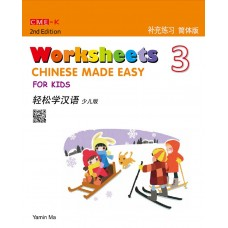 Chinese Made Easy for Kids Worksheets 3, 2nd Ed (Simplified)  轻松学汉语 少儿版 补充练习三