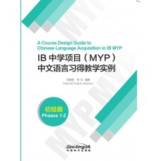 IB MYP中文语言习得教学实例初级篇 A Course Design Guide to Chinese Language Acquisition in IB MYP (Phases 1-2)