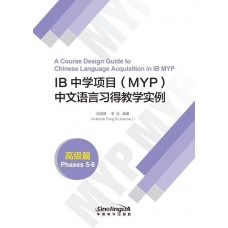 IB MYP中文语言习得教学实例  A Course Design Guide to Chinese Language Acquisition in IB MYP (Phases 5-6)