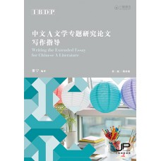 IBDP中文A文学专题研究论文写作指导  (第二版)  IBDP Writing the Extended Essay for Chinese A Literature