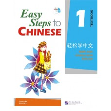 Easy Steps to Chinese vol.1 - Textbook with 1CD  轻松学中文课本1