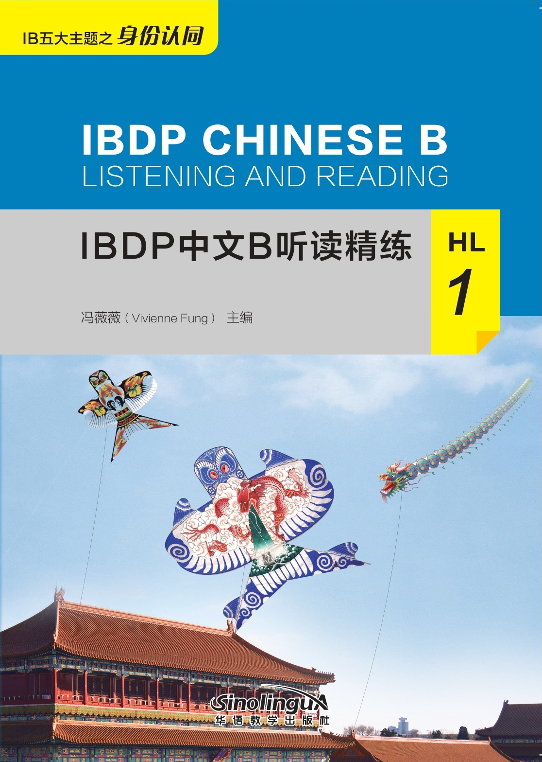 IBDP中文B听读精练HL 1  IBDP Chinese B Listening and Reading HL 1