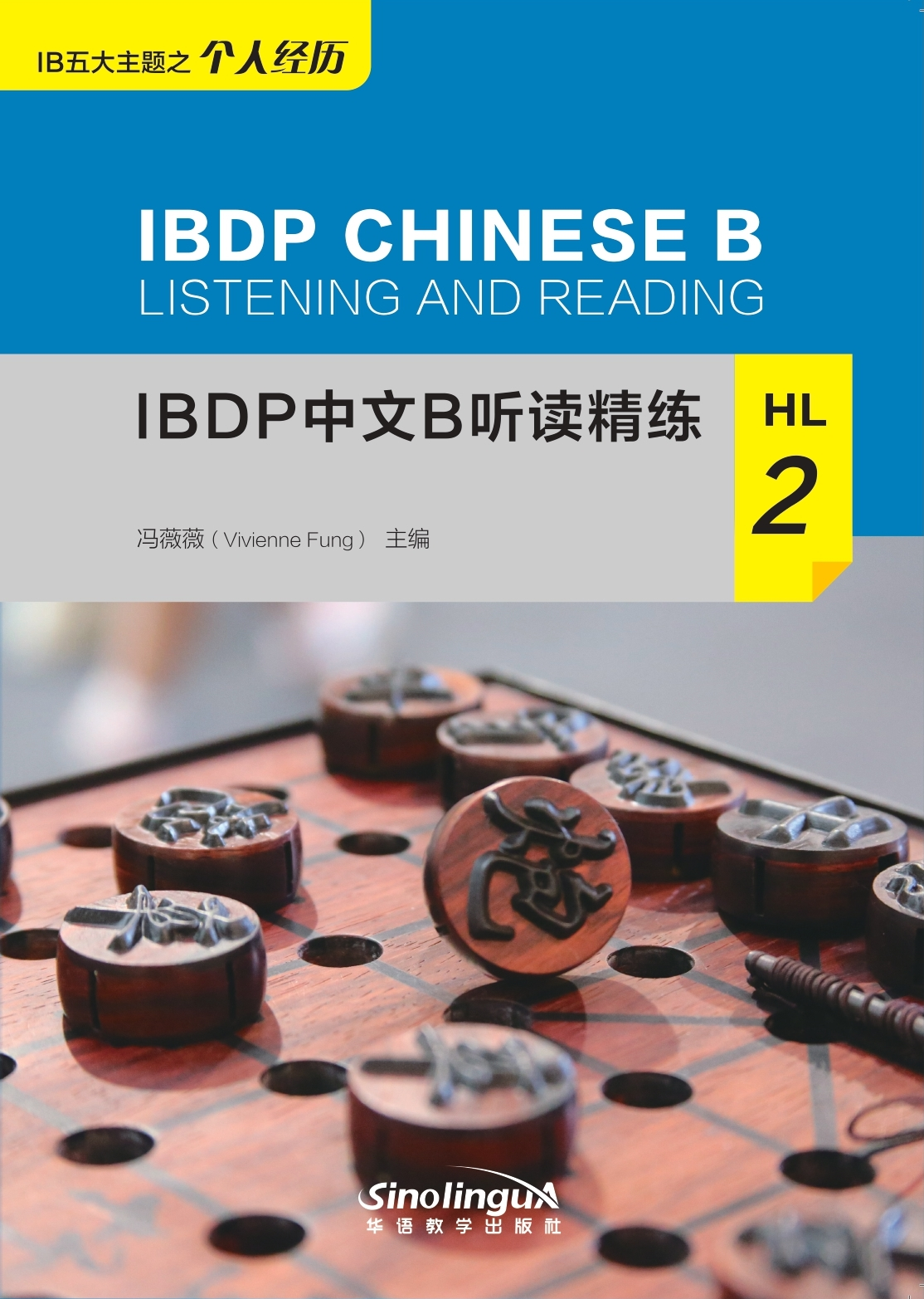 IBDP中文B听读精练HL 2  IBDP Chinese B Listening and Reading HL 2