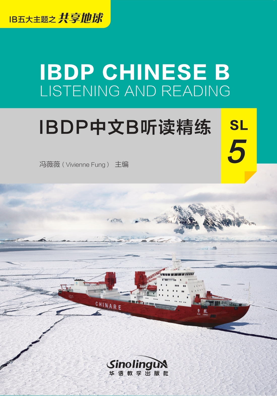 IBDP中文B听读精练SL 5  IBDP Chinese B Listening and Reading SL 5