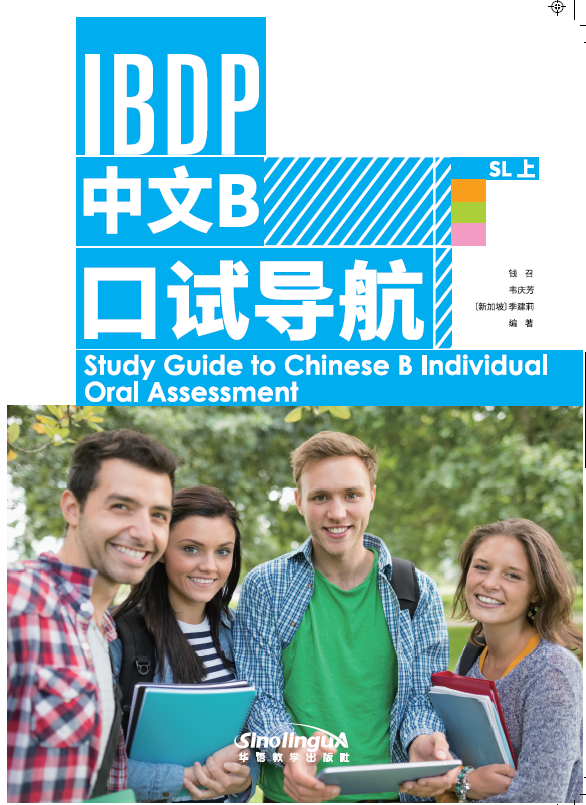 IBDP中文B口试导航SL上册   Study Guide to Chinese B Individual Oral Assessment SL 1