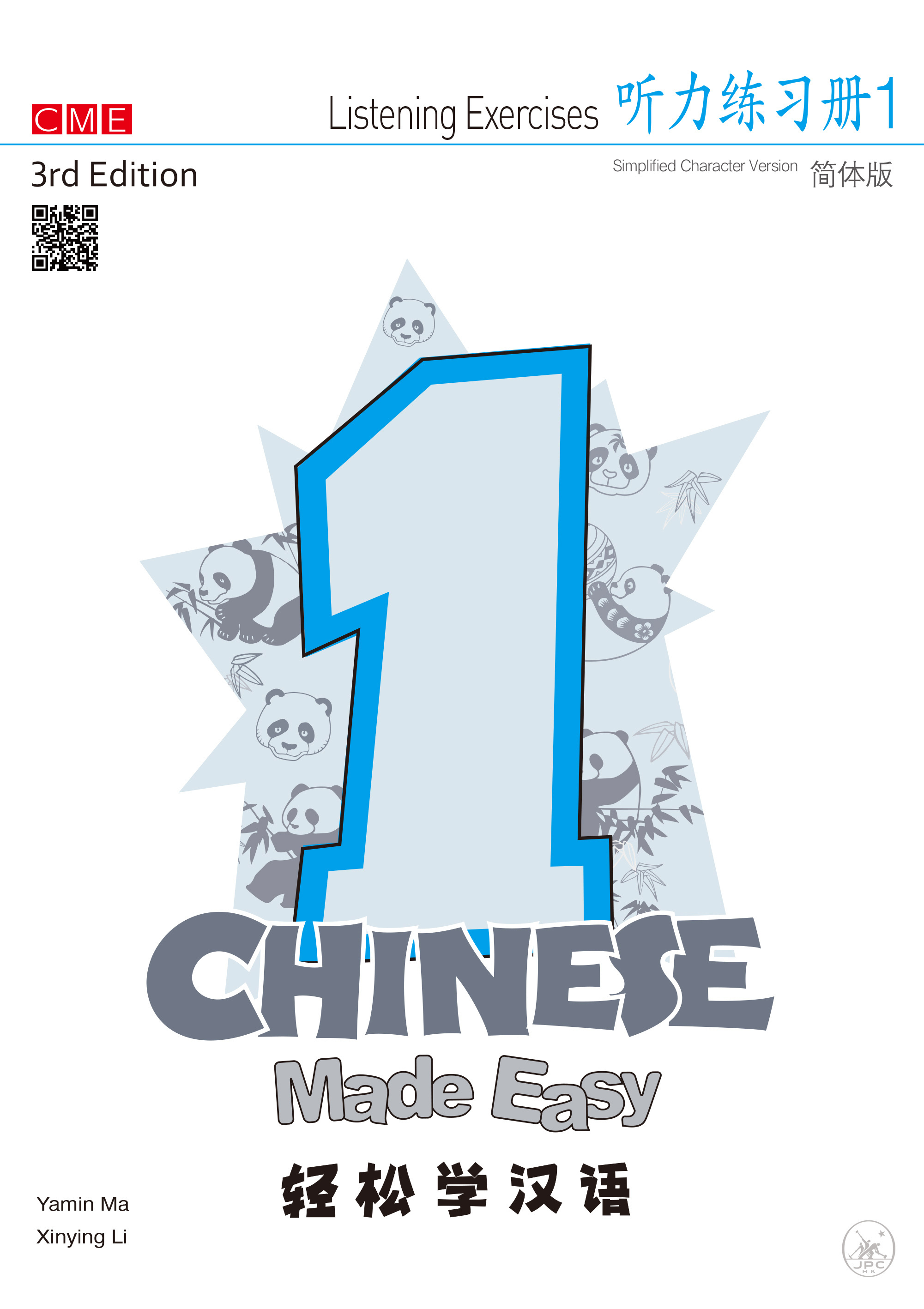 Chinese Made Easy Chinese Listening Exercises 1 (Simplified Characters)  听力练习册一