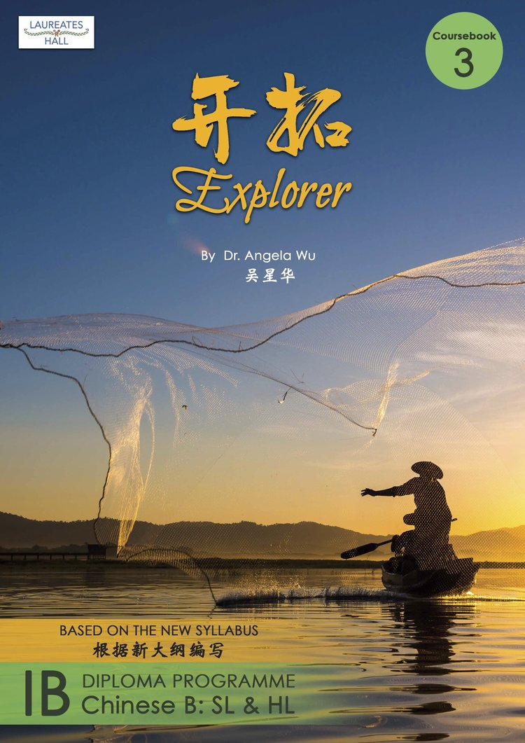 IBDP Chinese B: Explorer Coursebook 3  开拓 3