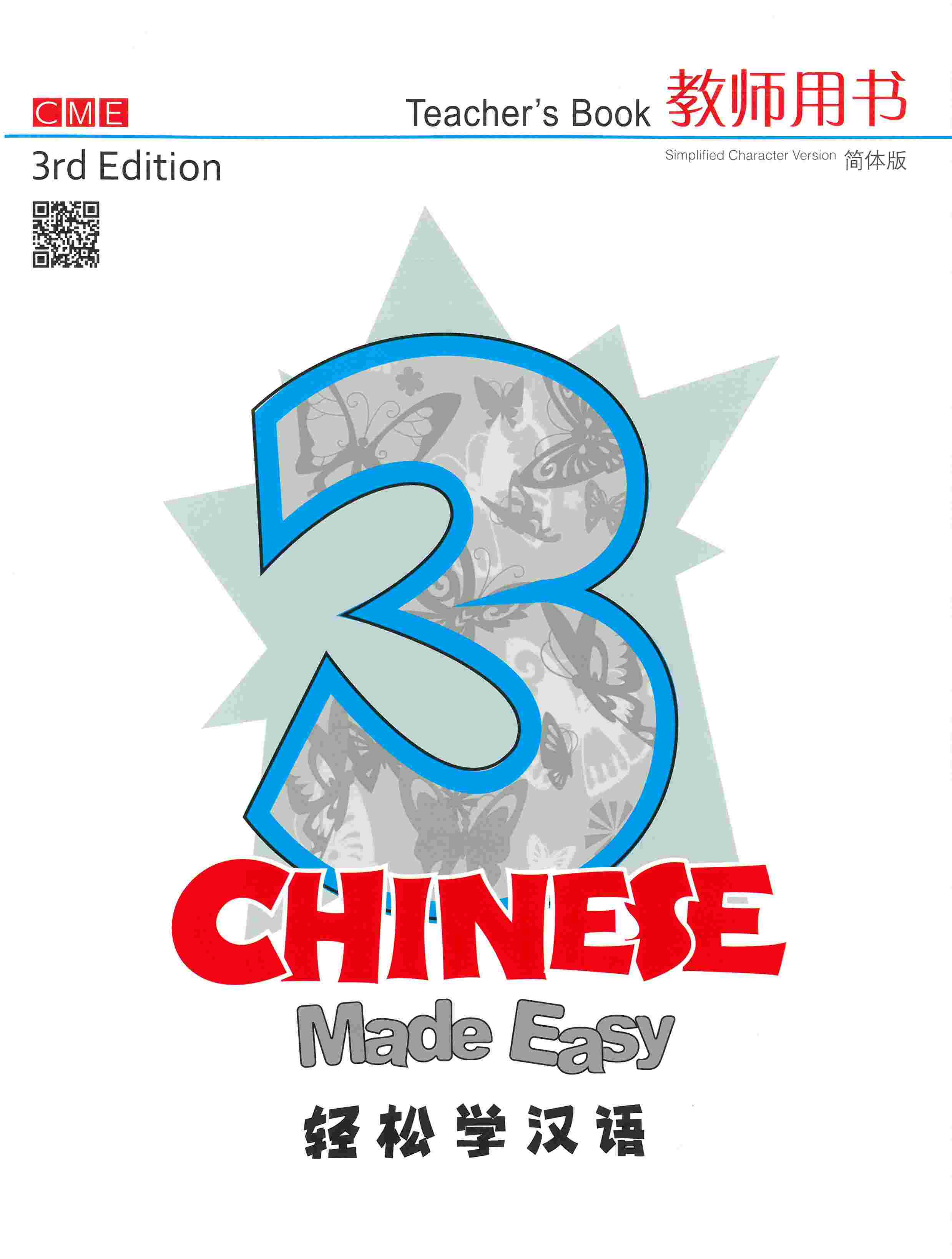 Chinese Made Easy Teacher's Book 3 (Simplified Characters)  轻松学汉语教师用书三