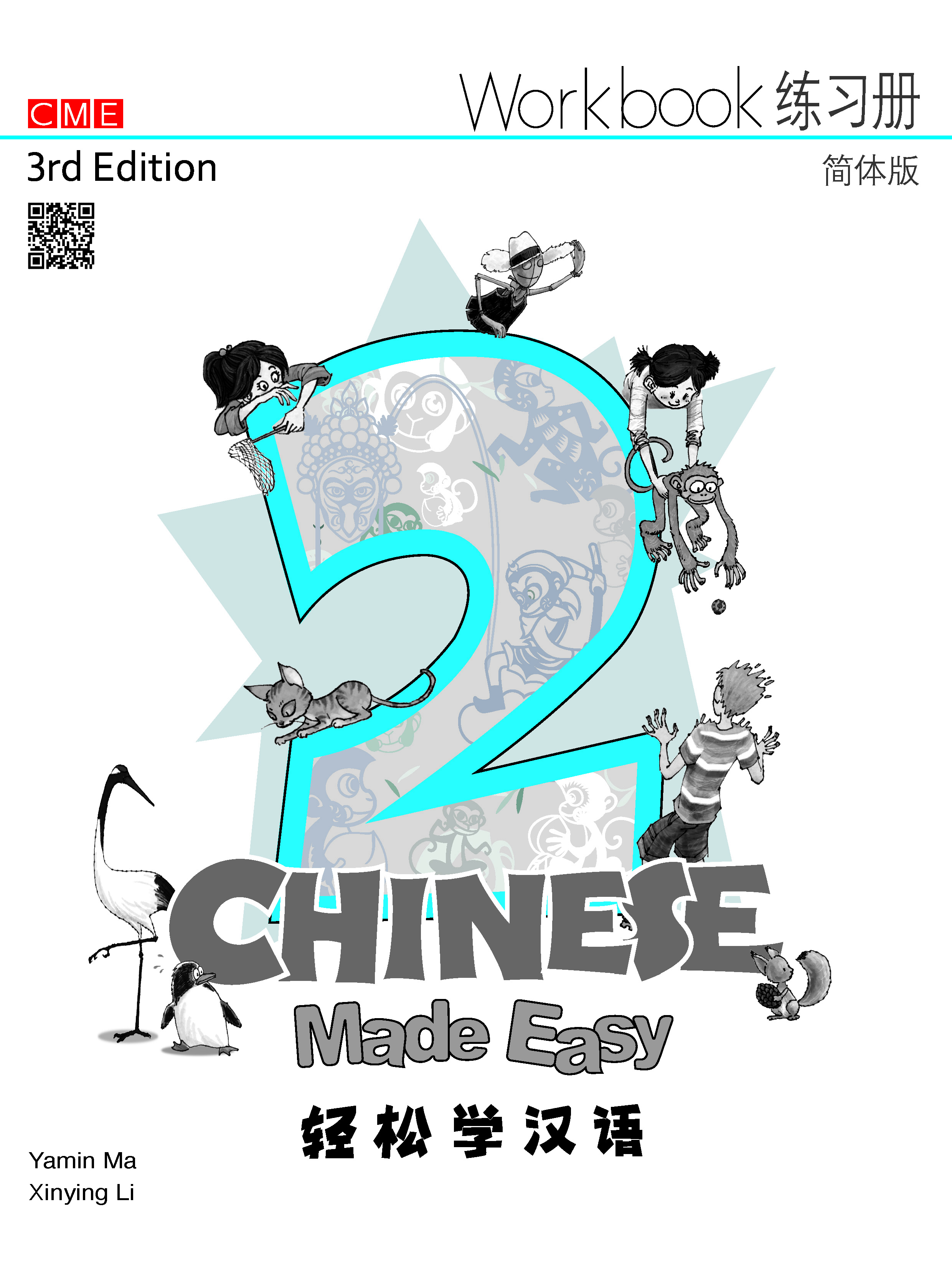 Chinese Made Easy WorkBook 2 (Simplified Characters)  轻松学汉语练习册二