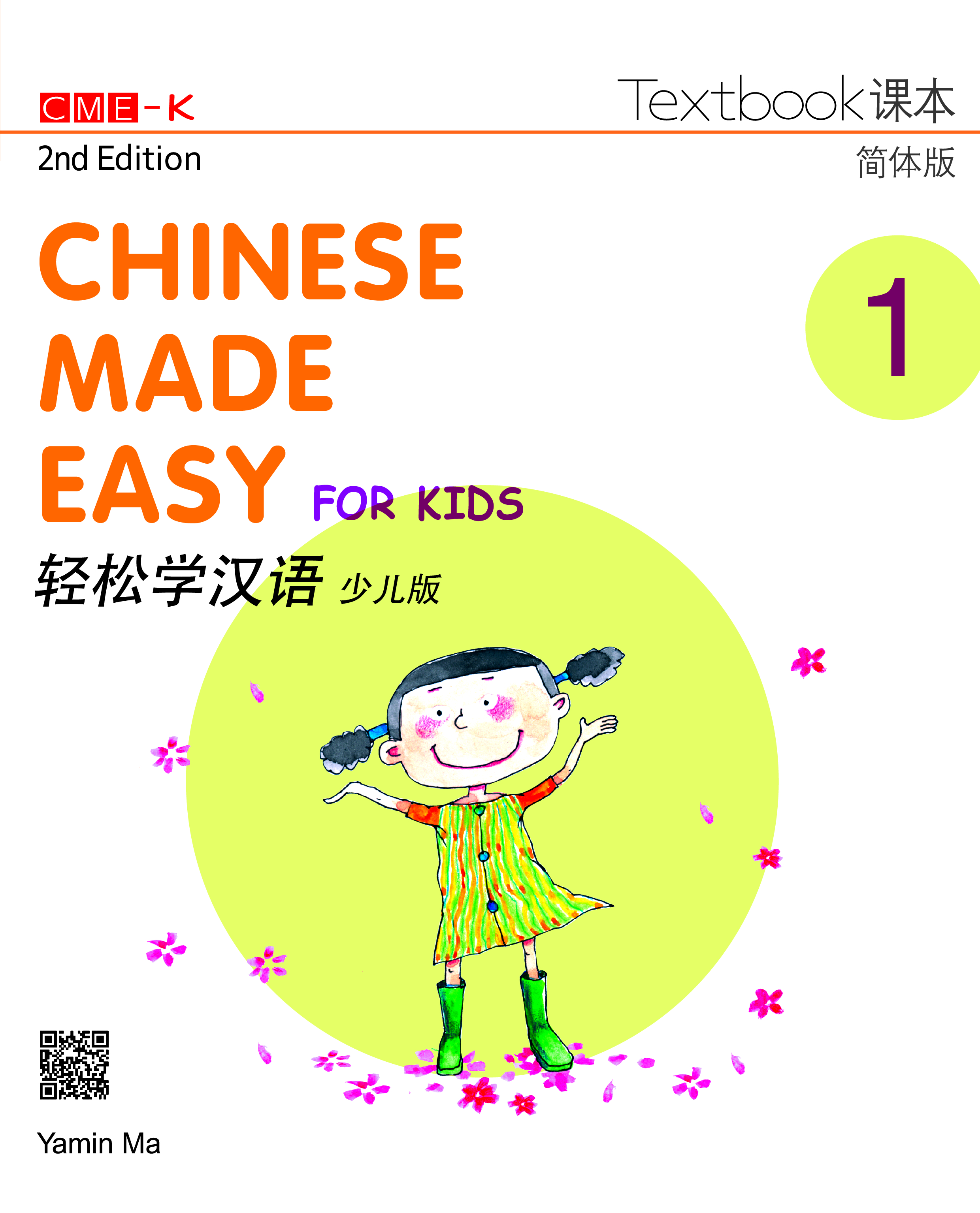 Chinese Made Easy for Kids Textbook 1, 2nd Ed (Simplified)   轻松学汉语少儿版课本1