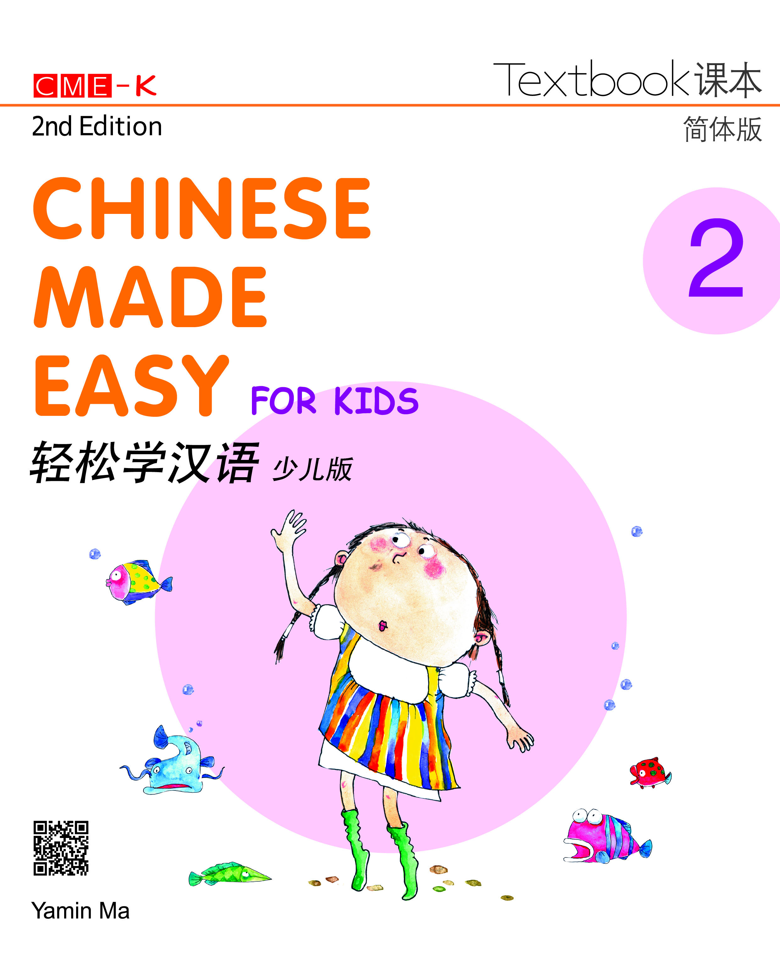 Chinese Made Easy for Kids Textbook 2, 2nd Ed (Simplified)  轻松学汉语少儿版课本2