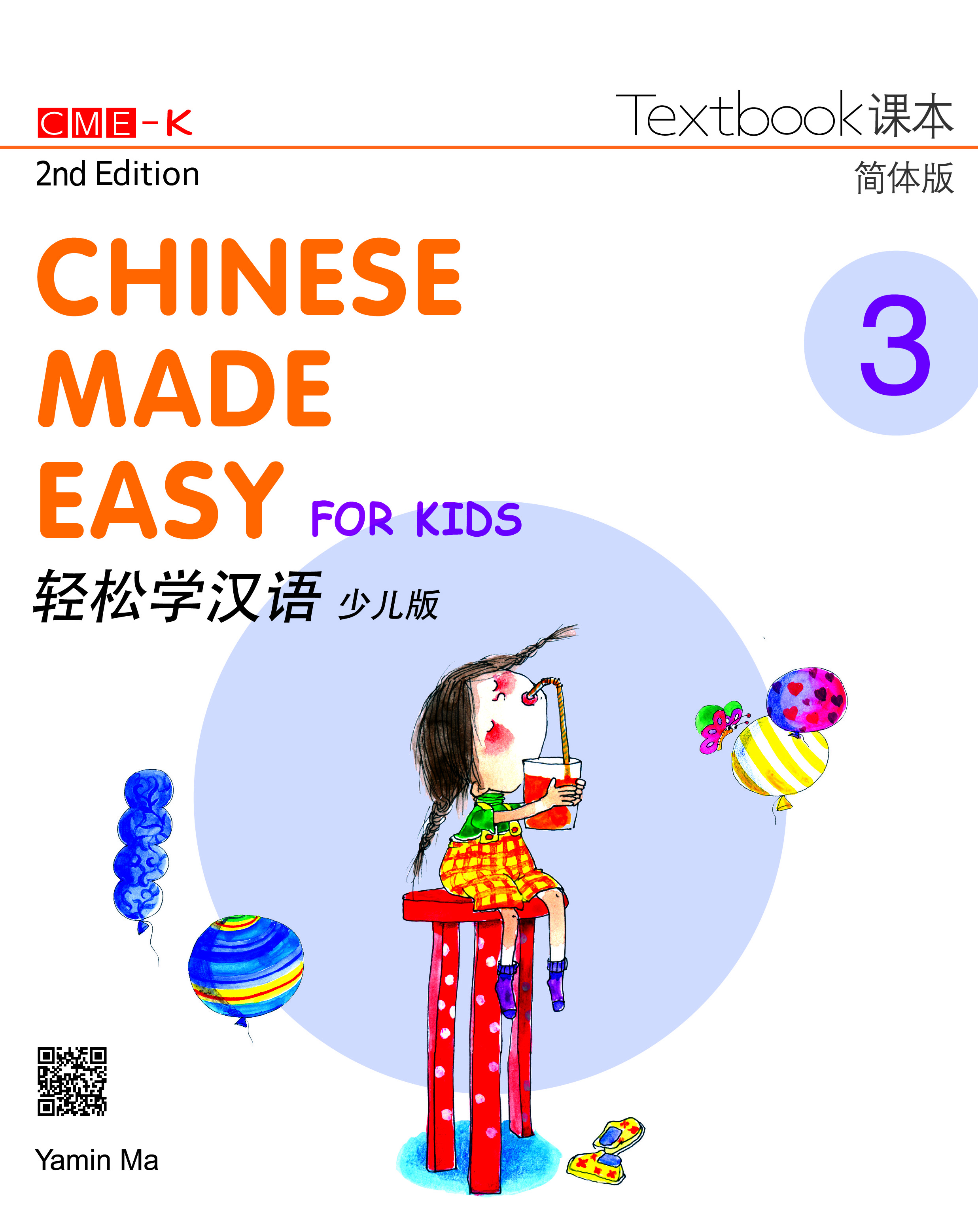 Chinese Made Easy for Kids Textbook 3,  2nd Ed (Simplified)  轻松学汉语少儿版课本3