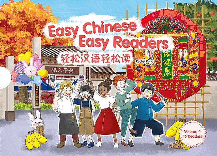Easy Chinese Easy Readers Volume 4