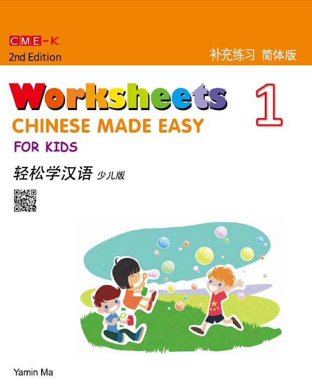 Chinese Made Easy for Kids Worksheets 1, 2nd Ed (Simplified)  轻松学汉语少儿版补充练习一