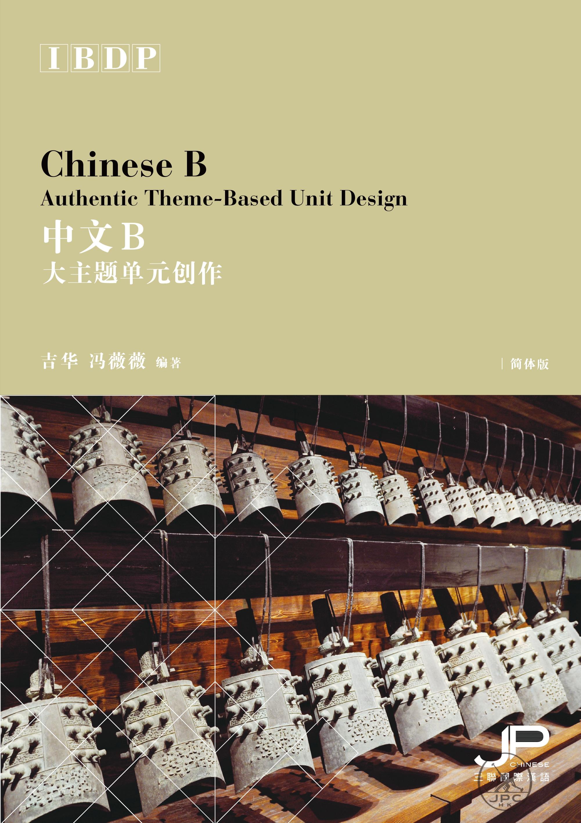 IBDP中文B大主题单元创作 (简体版)  Chinese B Authentic Theme-Based Unit Design